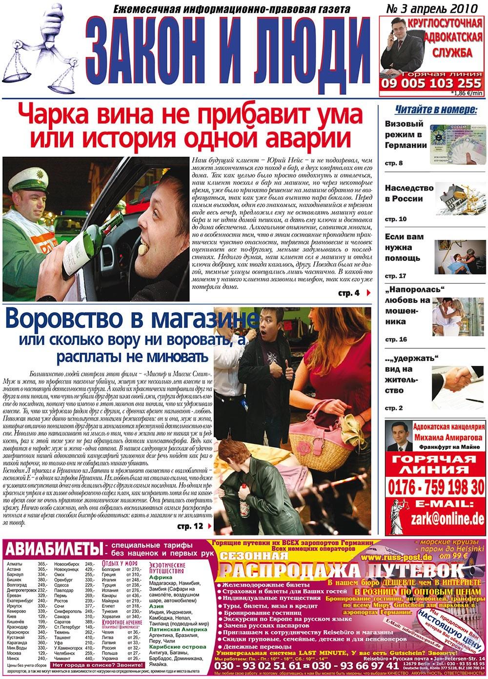 Закон и люди (газета). 2010 год, номер 3, стр. 1