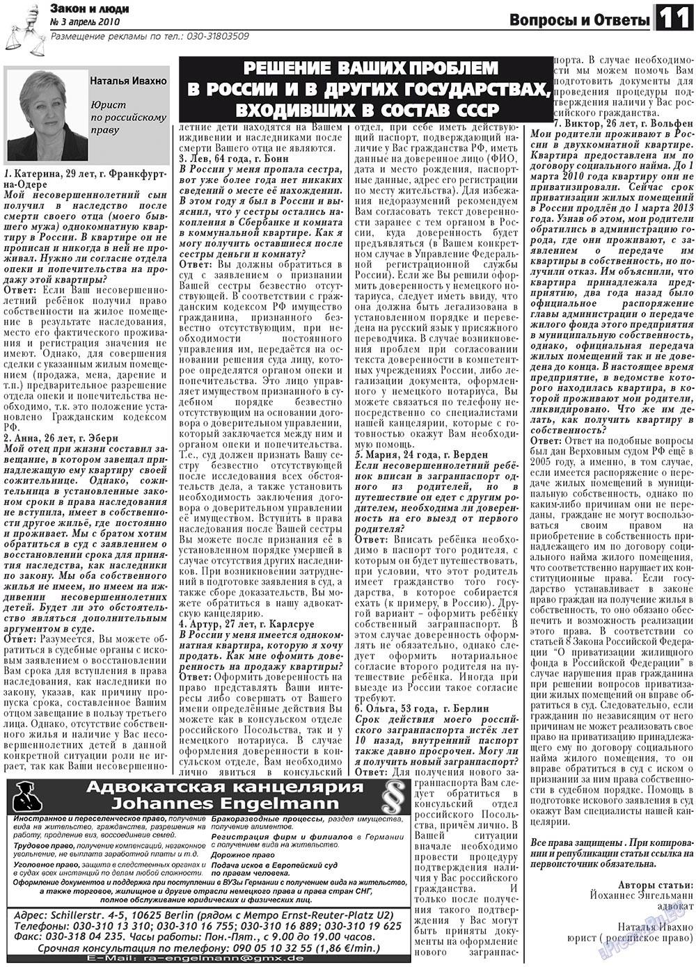 Закон и люди (газета). 2010 год, номер 3, стр. 11
