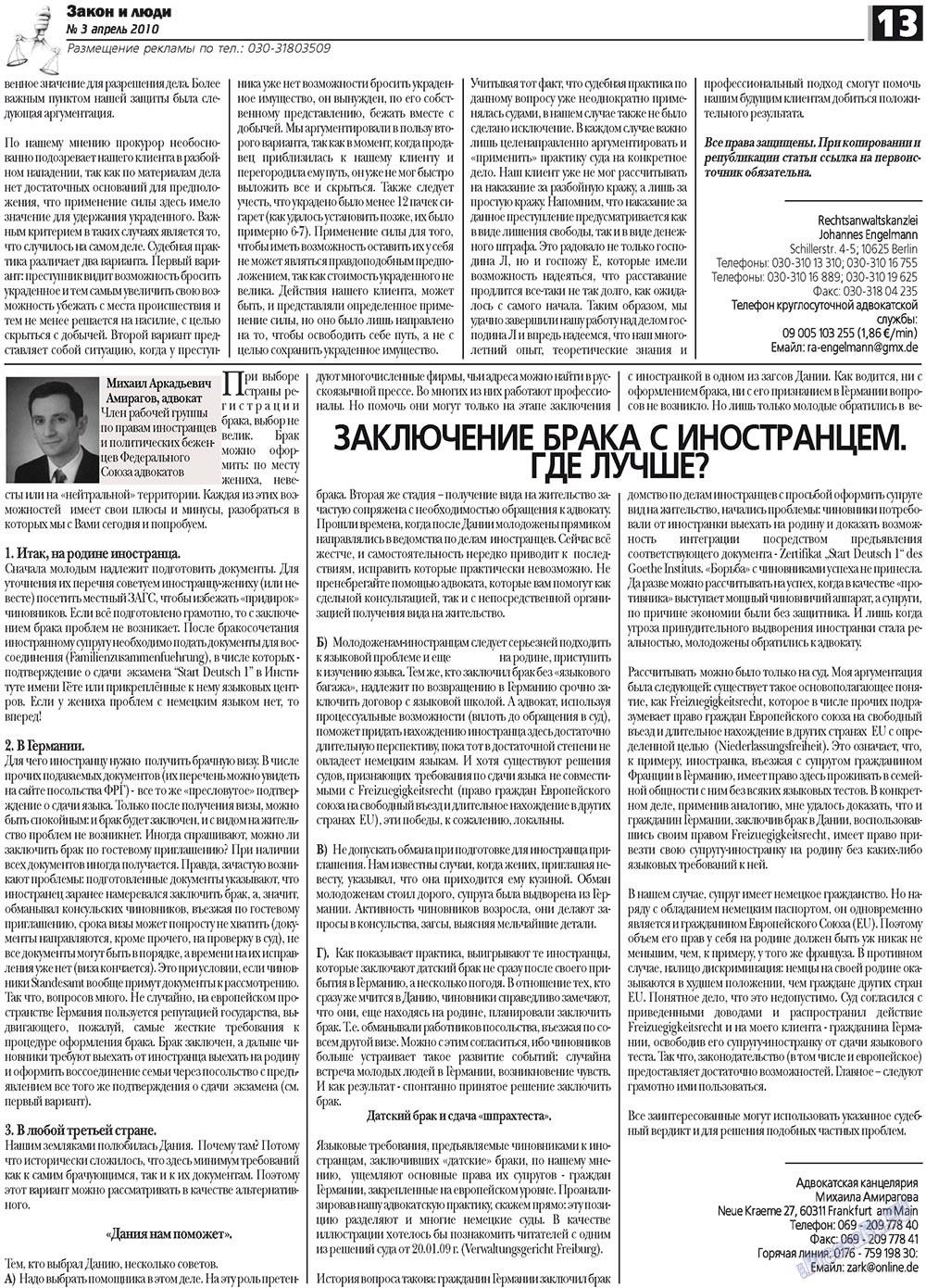 Закон и люди (газета). 2010 год, номер 3, стр. 13
