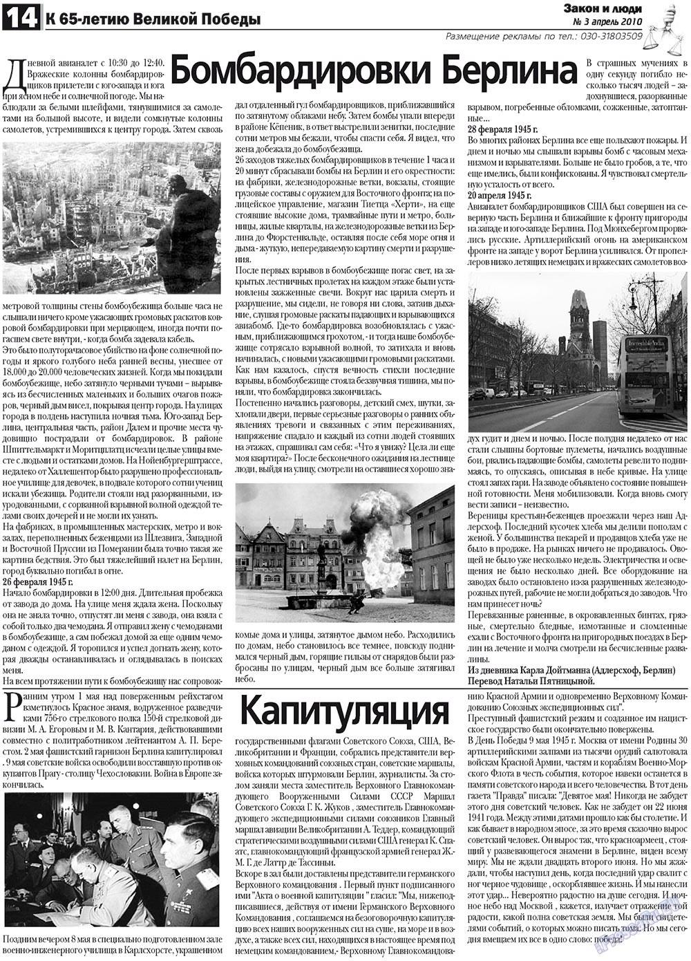 Закон и люди (газета). 2010 год, номер 3, стр. 14