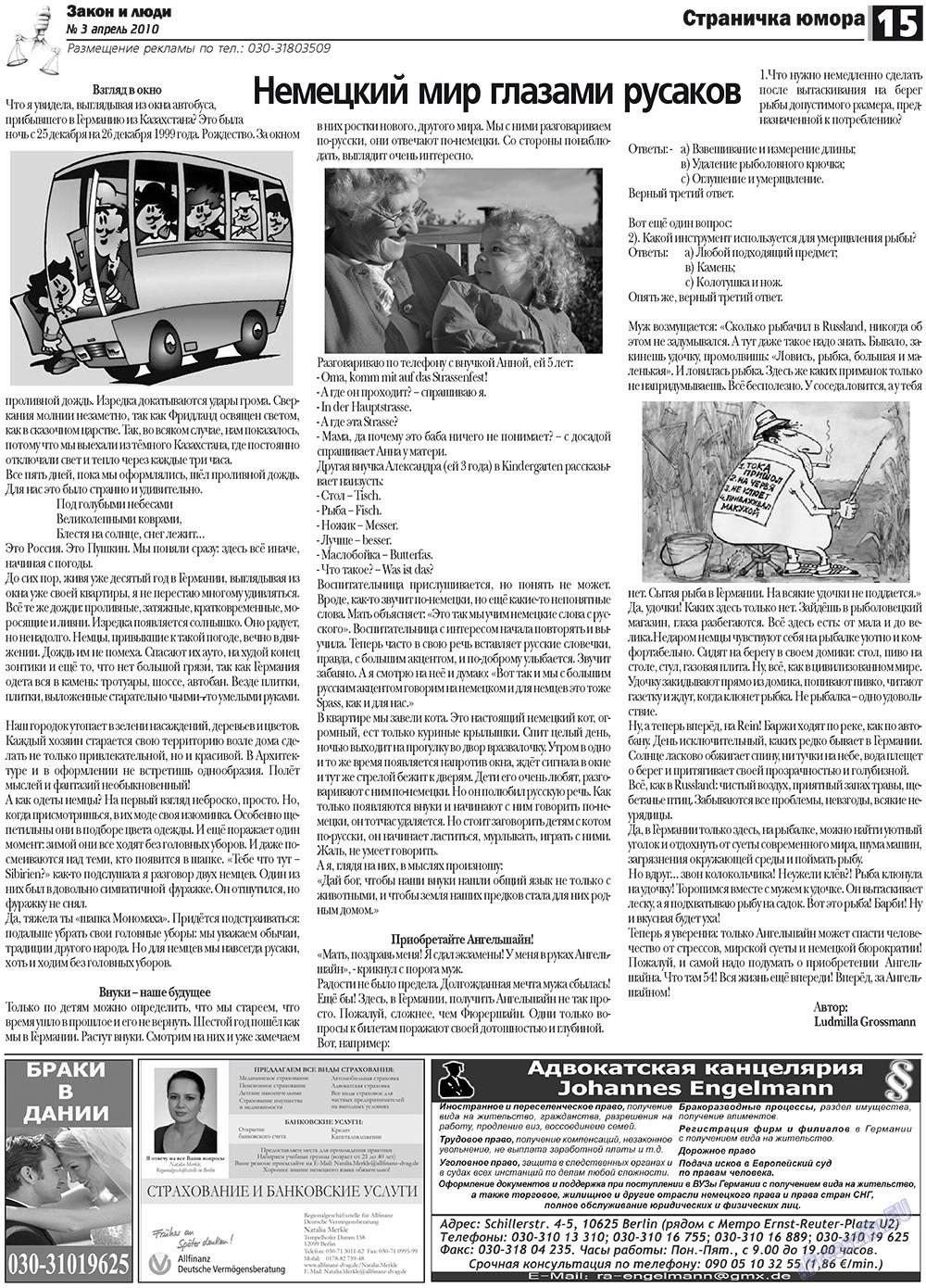 Закон и люди (газета). 2010 год, номер 3, стр. 15