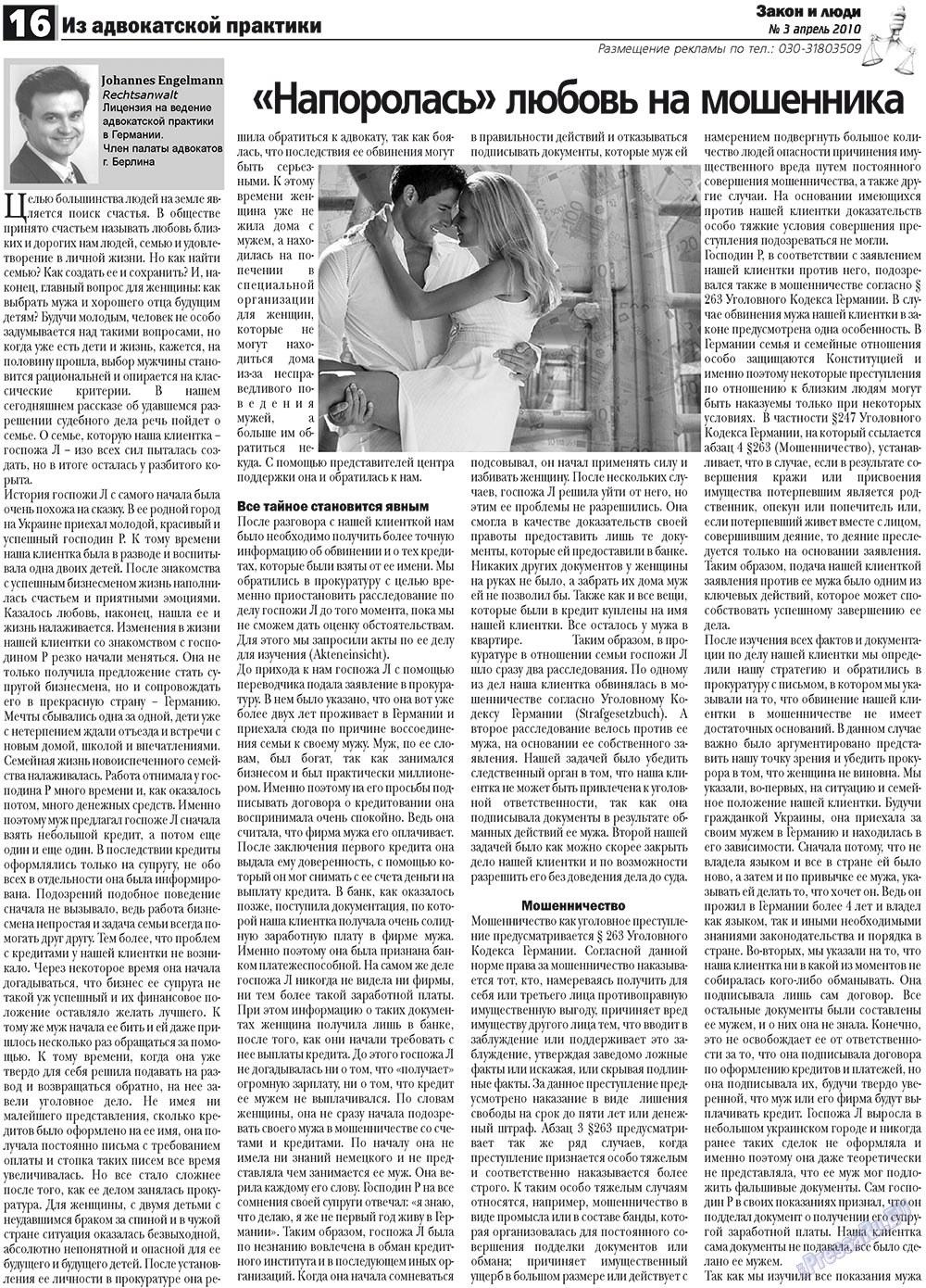 Закон и люди (газета). 2010 год, номер 3, стр. 16