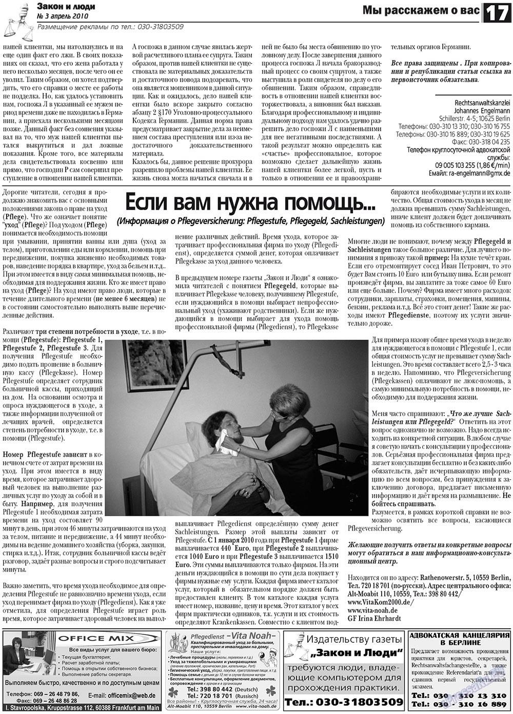 Закон и люди (газета). 2010 год, номер 3, стр. 17