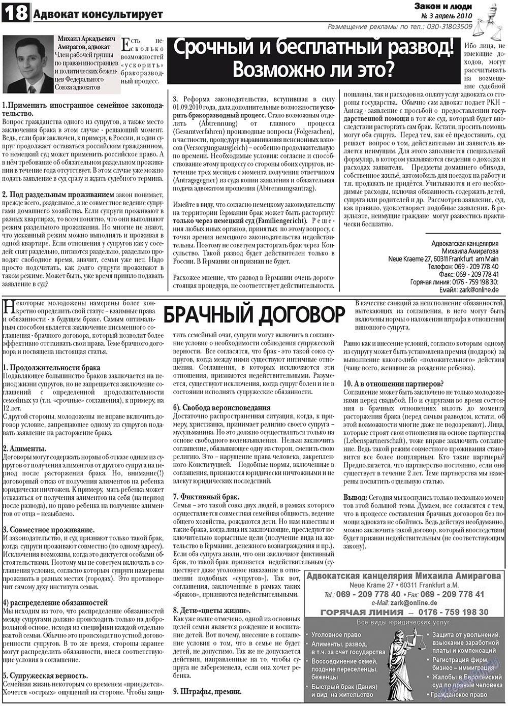 Закон и люди (газета). 2010 год, номер 3, стр. 18