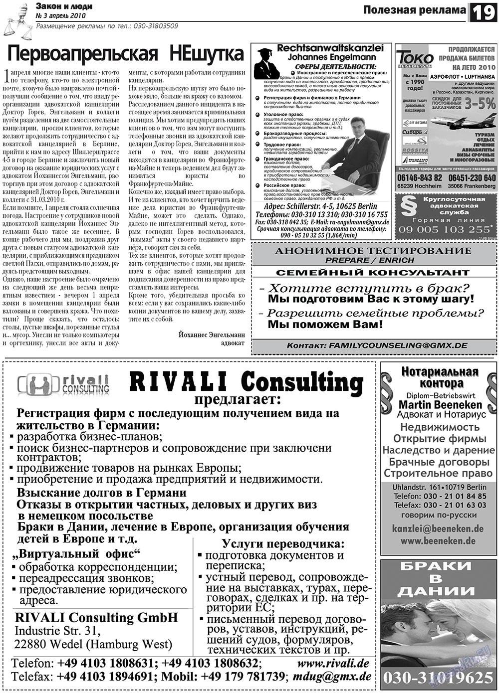 Закон и люди (газета). 2010 год, номер 3, стр. 19
