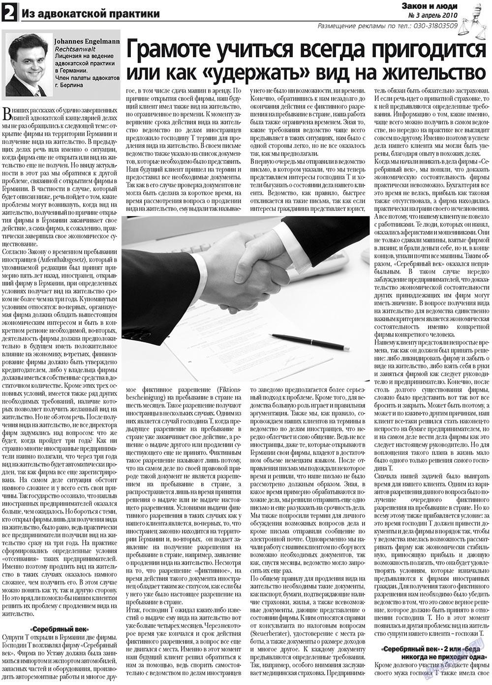 Закон и люди (газета). 2010 год, номер 3, стр. 2