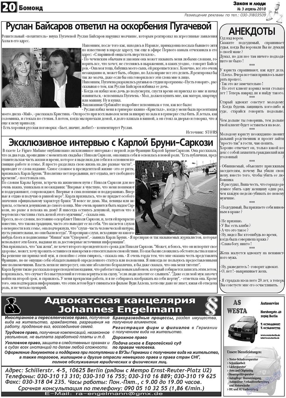 Закон и люди (газета). 2010 год, номер 3, стр. 20