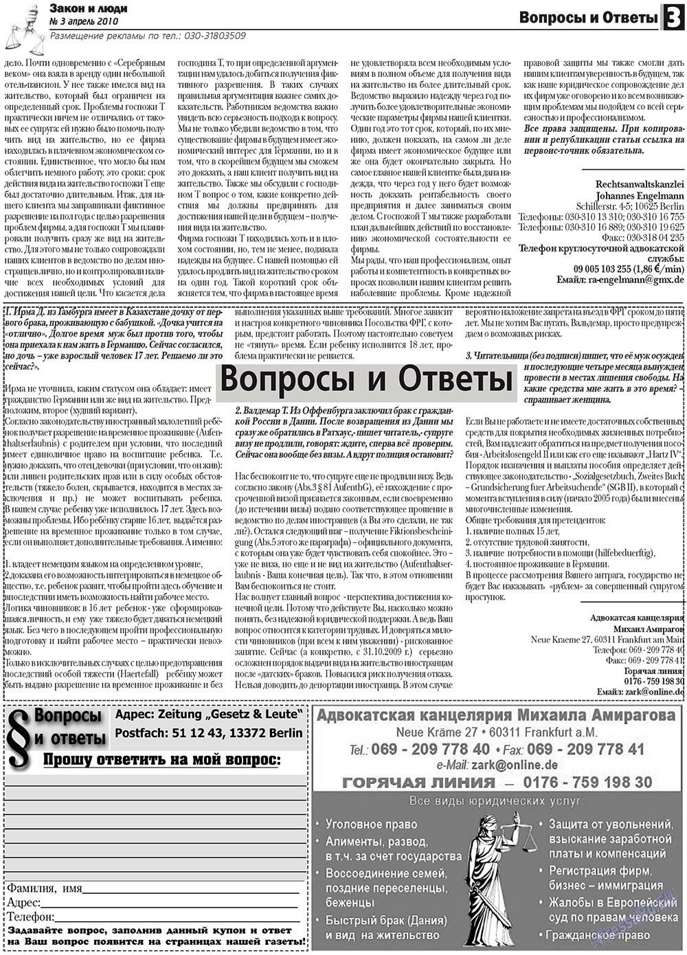 Закон и люди (газета). 2010 год, номер 3, стр. 3