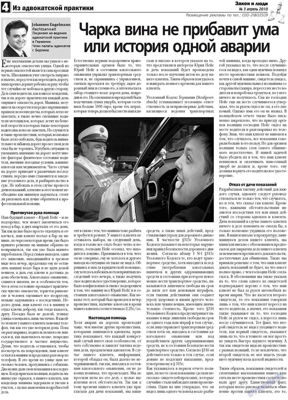 Закон и люди (газета). 2010 год, номер 3, стр. 4