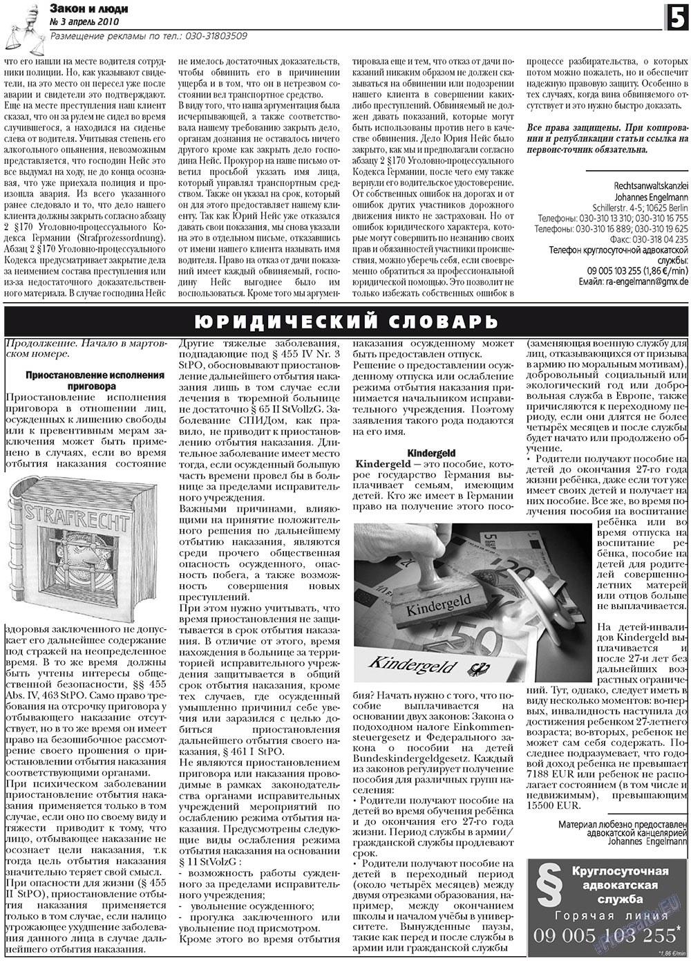 Закон и люди (газета). 2010 год, номер 3, стр. 5