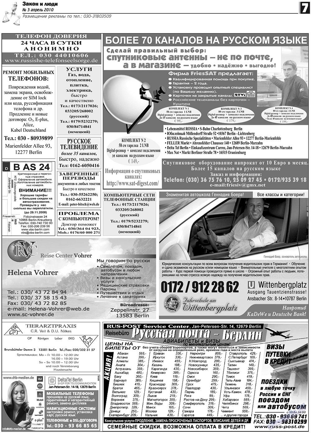 Закон и люди (газета). 2010 год, номер 3, стр. 7