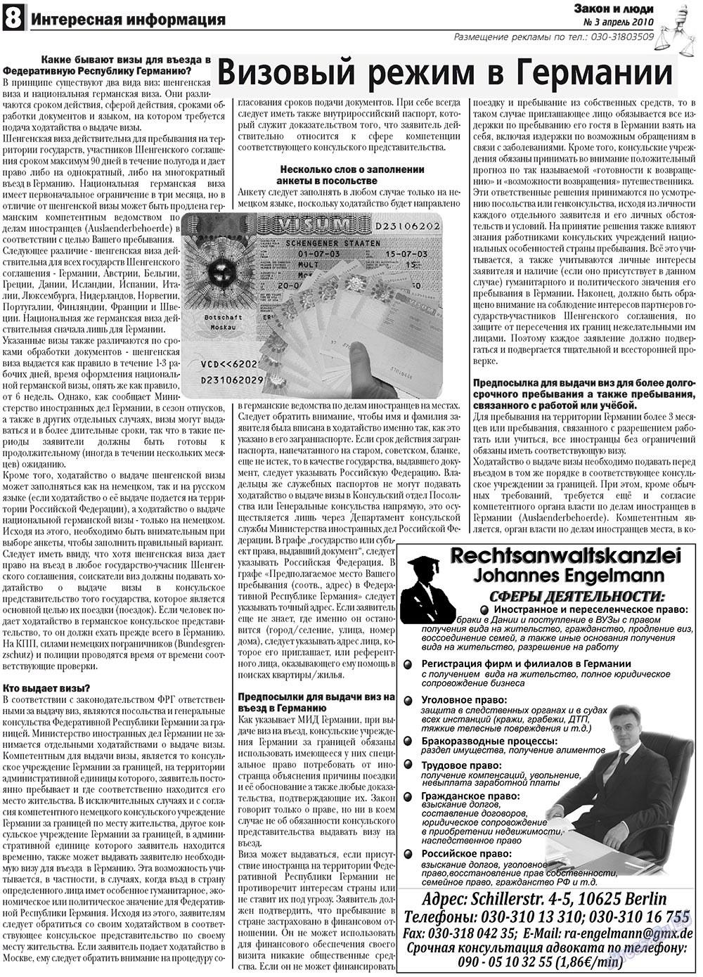 Закон и люди (газета). 2010 год, номер 3, стр. 8