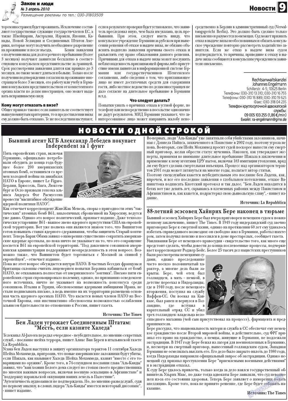 Закон и люди (газета). 2010 год, номер 3, стр. 9
