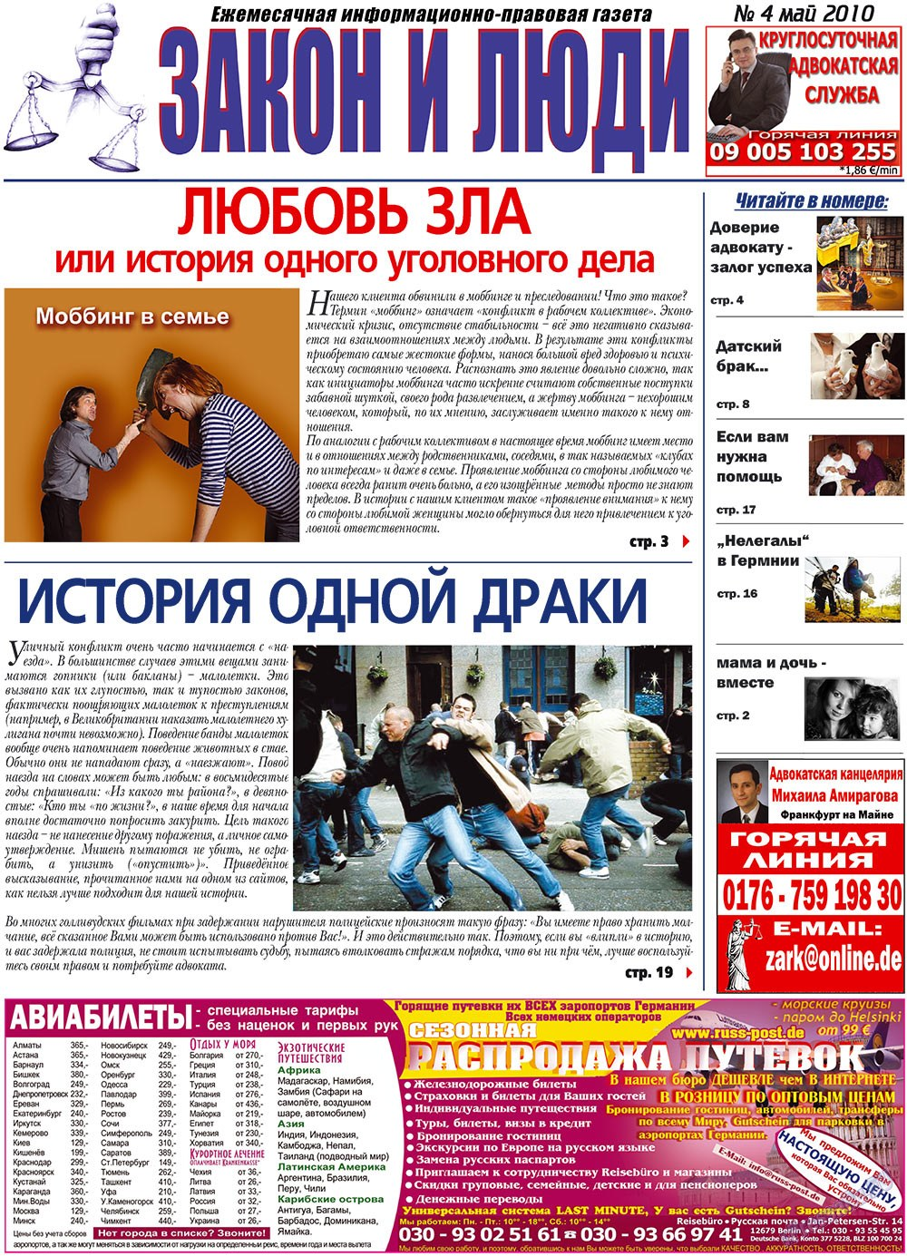 Закон и люди (газета). 2010 год, номер 4, стр. 1