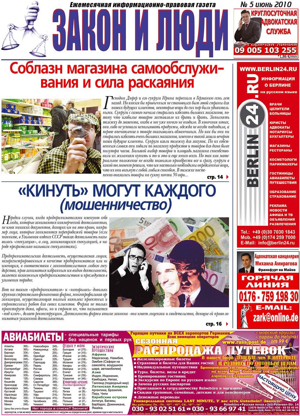 Закон и люди (газета). 2010 год, номер 5, стр. 1