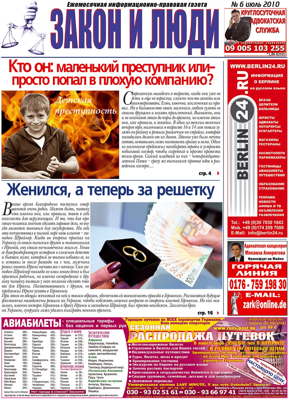 Закон и люди (газета). 2010 год, номер 6, стр. 1
