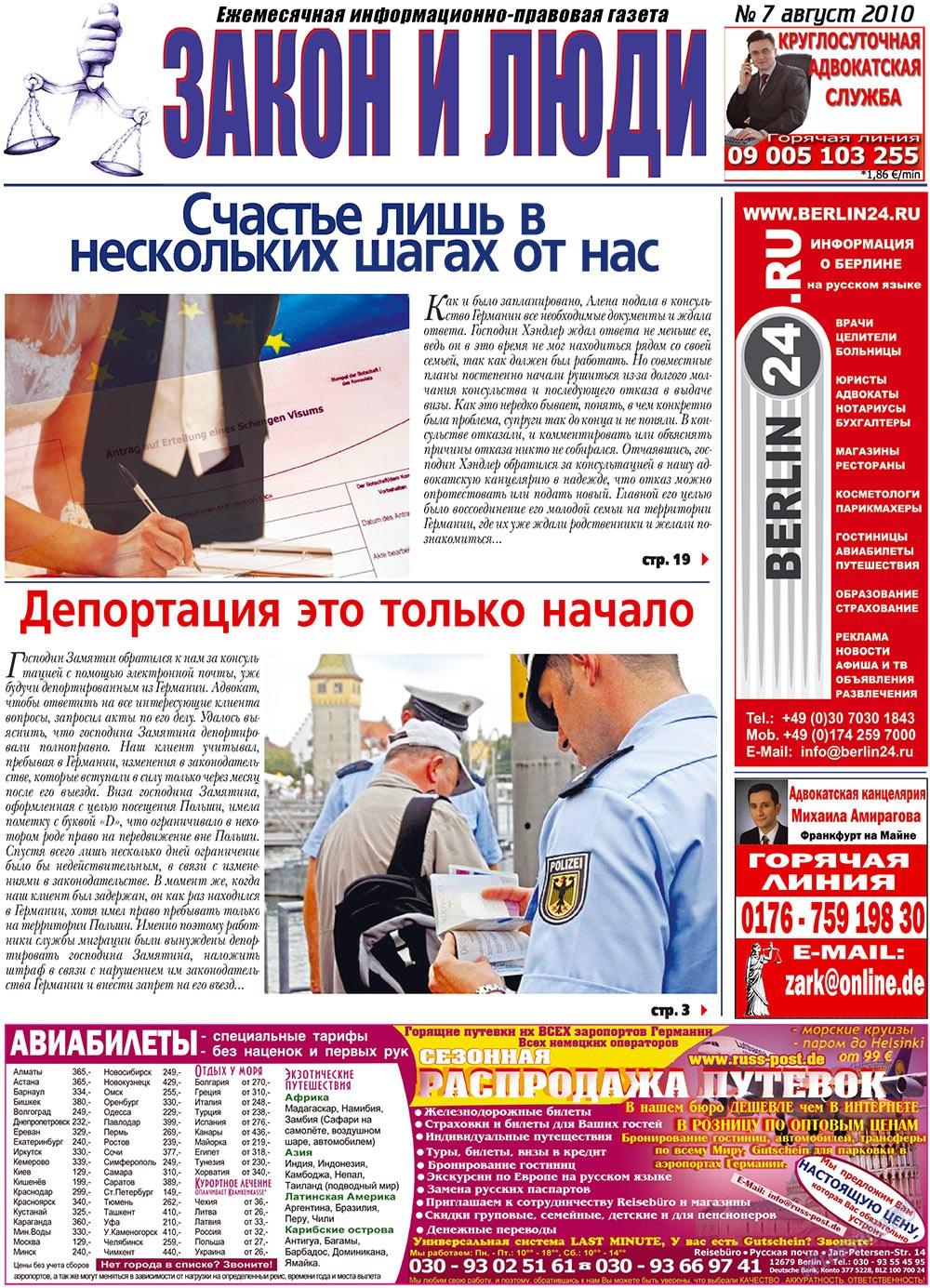 Закон и люди (газета). 2010 год, номер 7, стр. 1