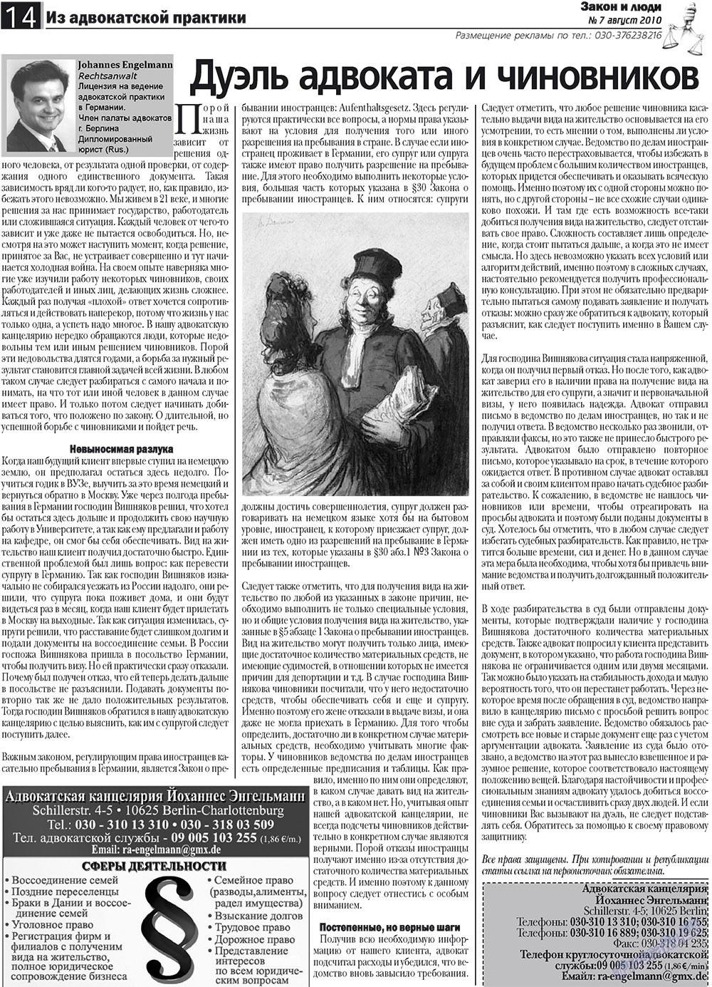 Закон и люди (газета). 2010 год, номер 7, стр. 14