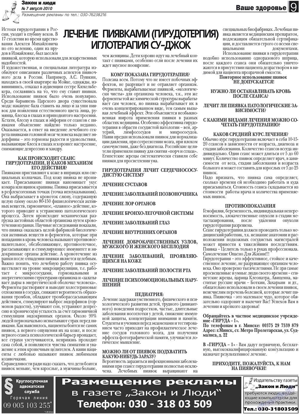 Закон и люди (газета). 2010 год, номер 7, стр. 9