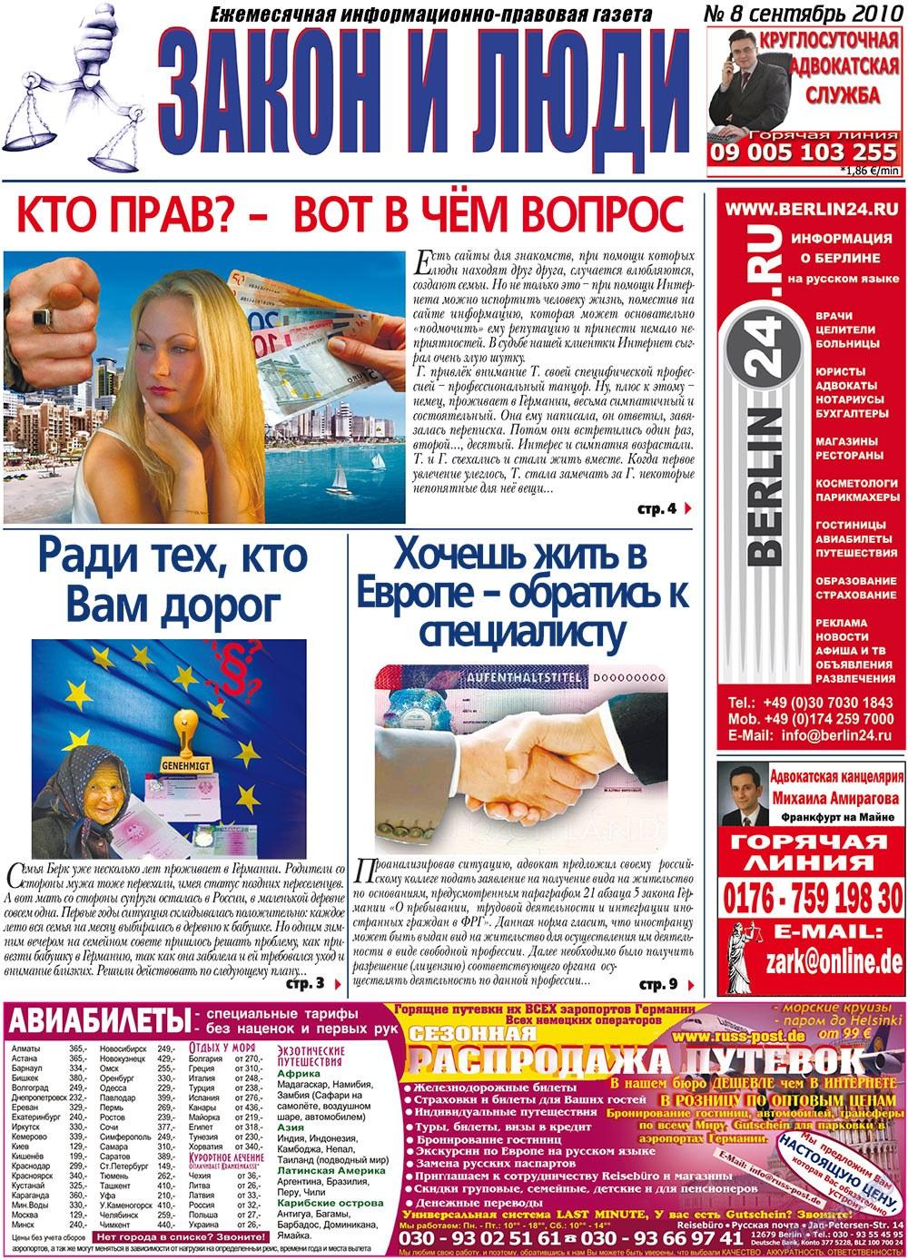 Закон и люди (газета). 2010 год, номер 8, стр. 1