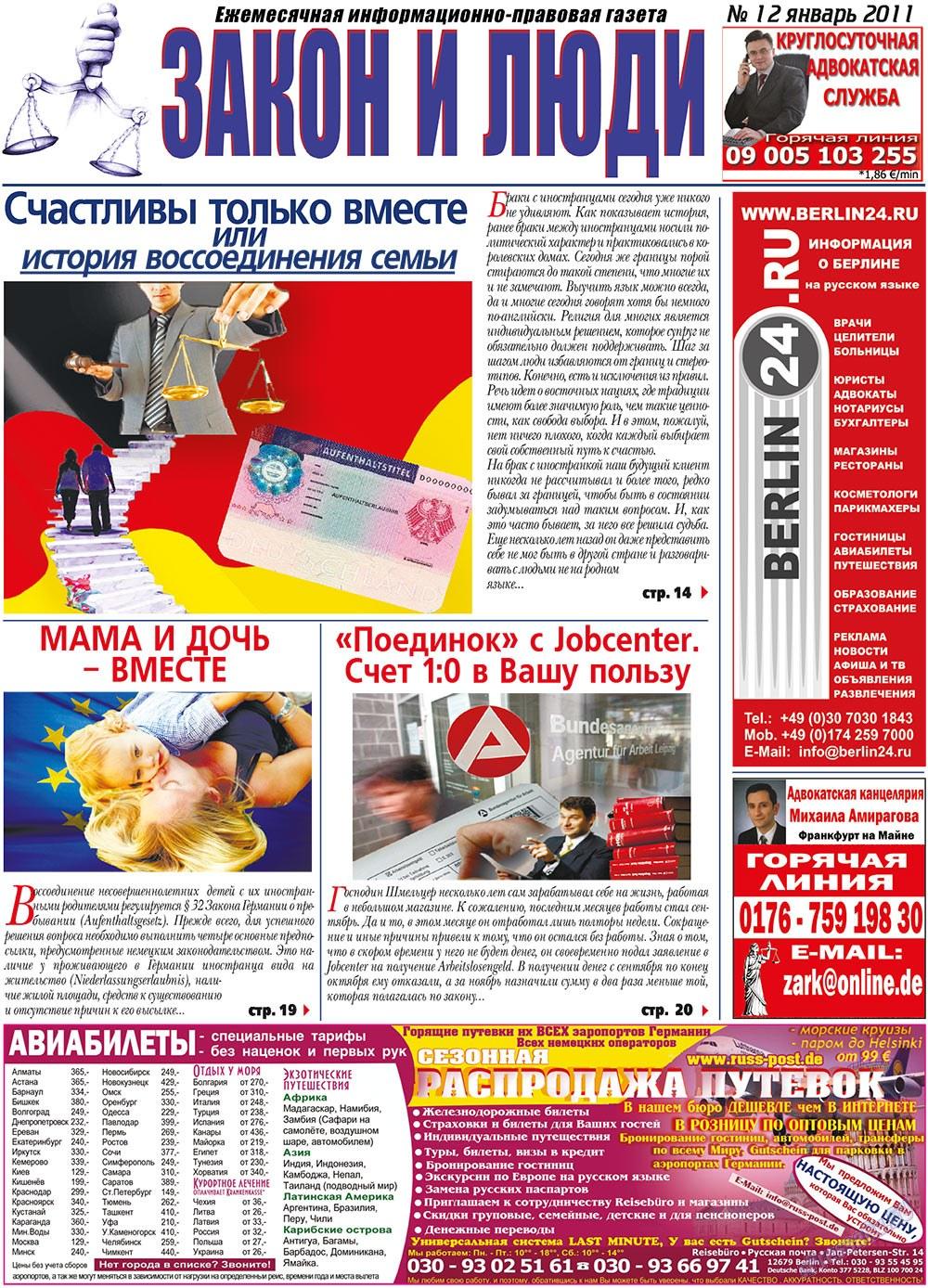 Закон и люди (газета). 2011 год, номер 1, стр. 1