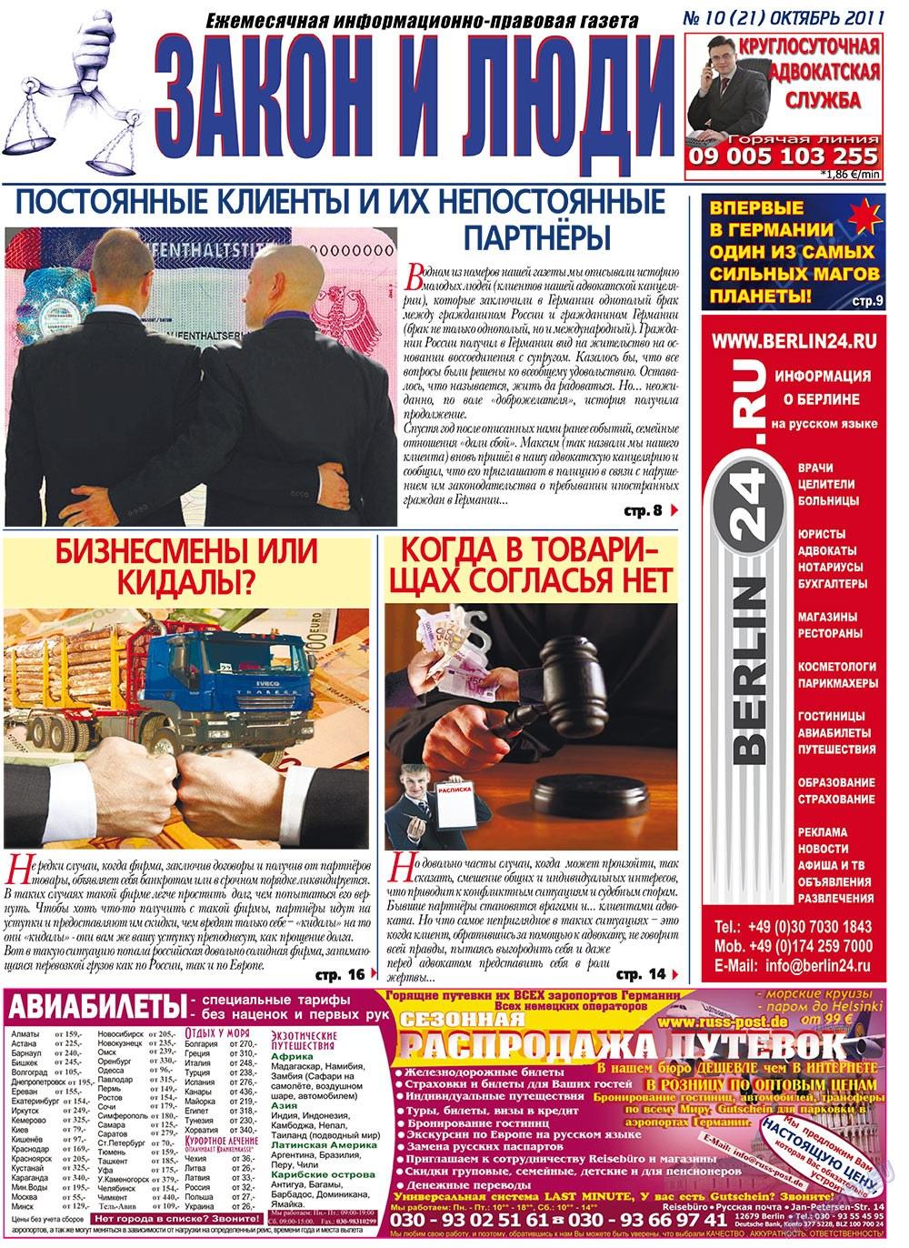 Закон и люди (газета). 2011 год, номер 10, стр. 1