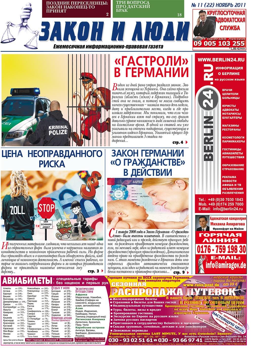 Закон и люди (газета). 2011 год, номер 11, стр. 1