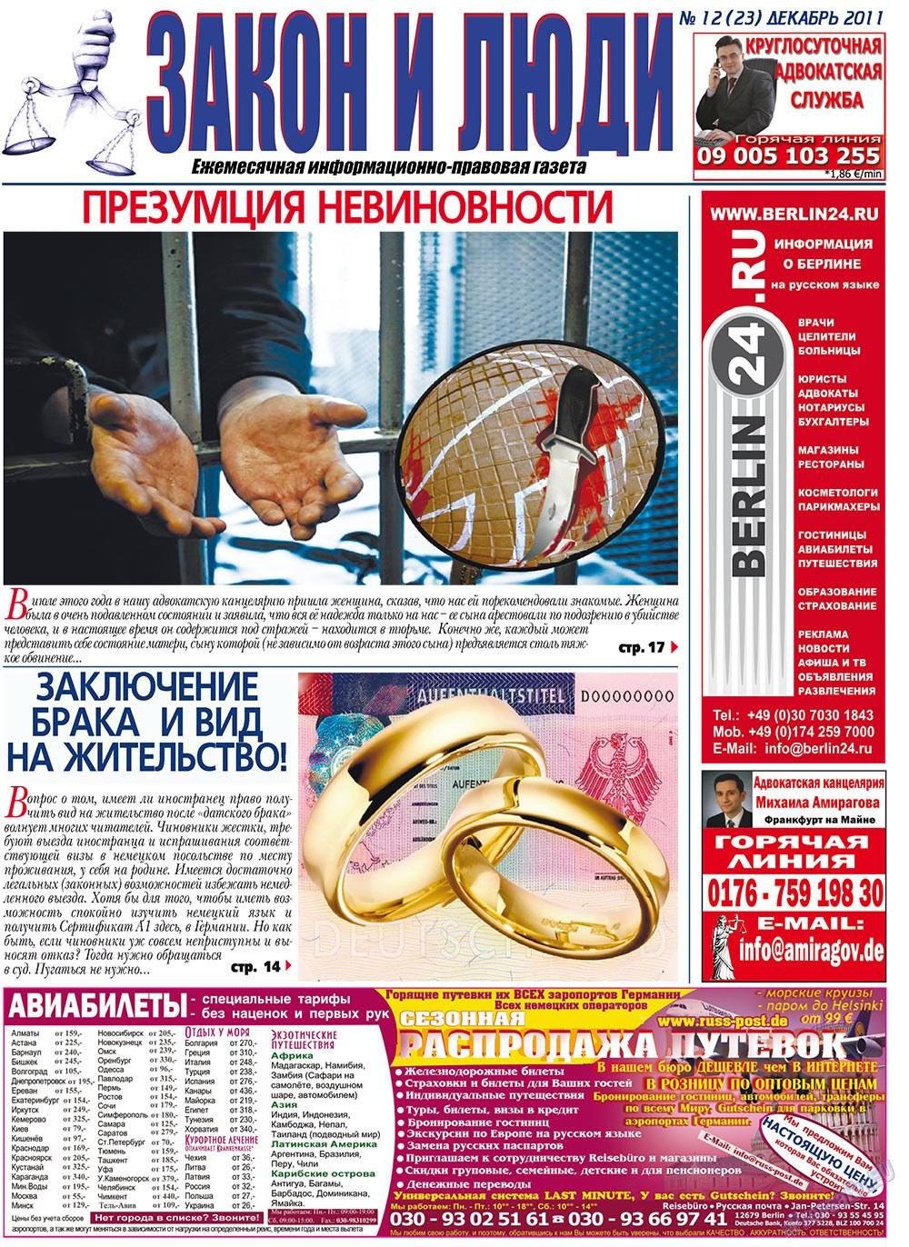 Закон и люди (газета). 2011 год, номер 12, стр. 1