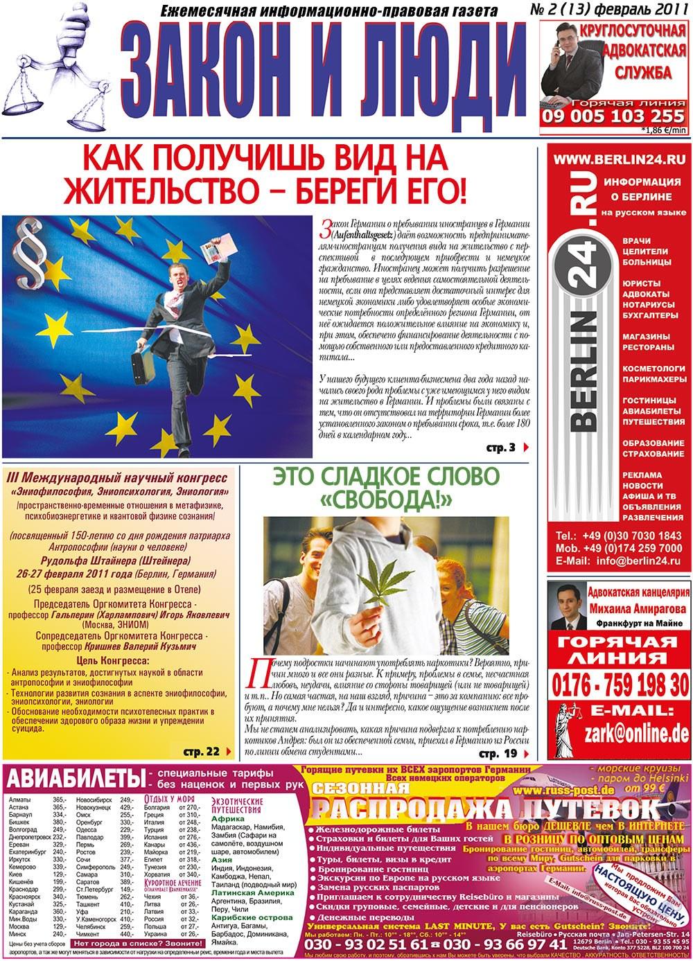Закон и люди (газета). 2011 год, номер 2, стр. 1