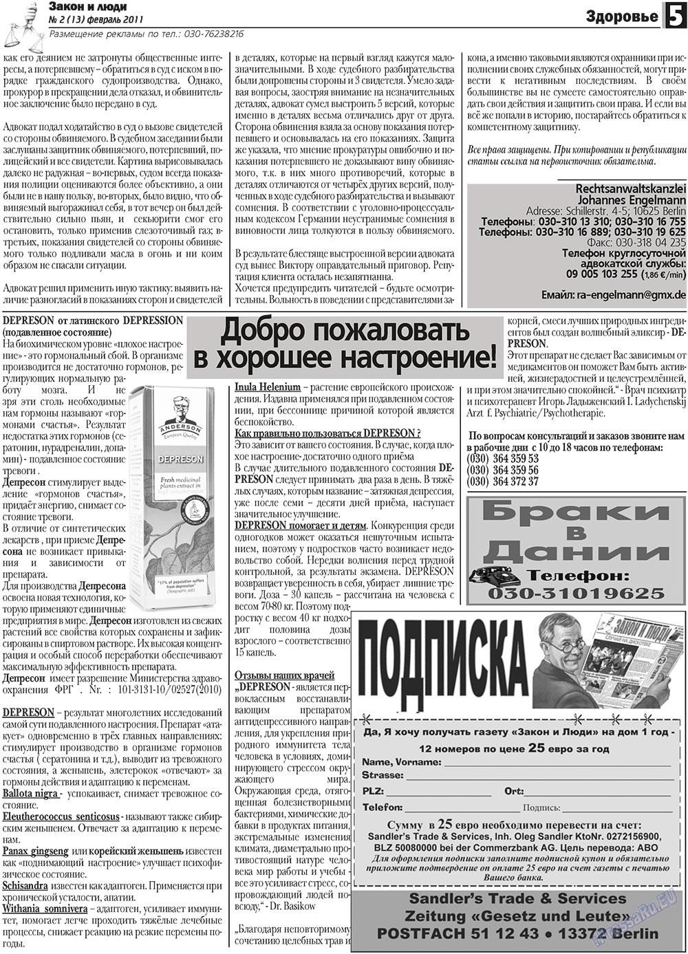 Закон и люди (газета). 2011 год, номер 2, стр. 5