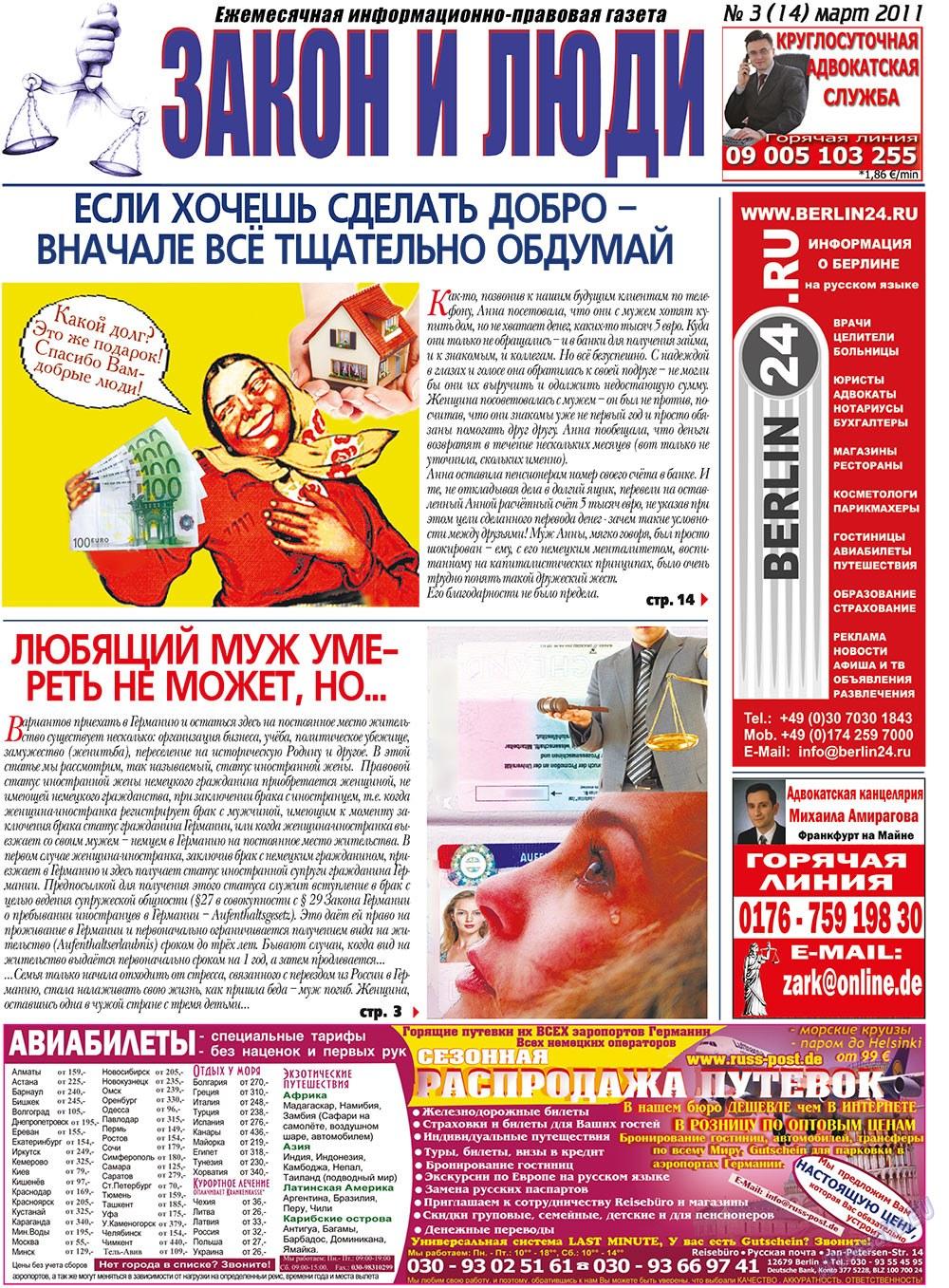 Закон и люди (газета). 2011 год, номер 3, стр. 1