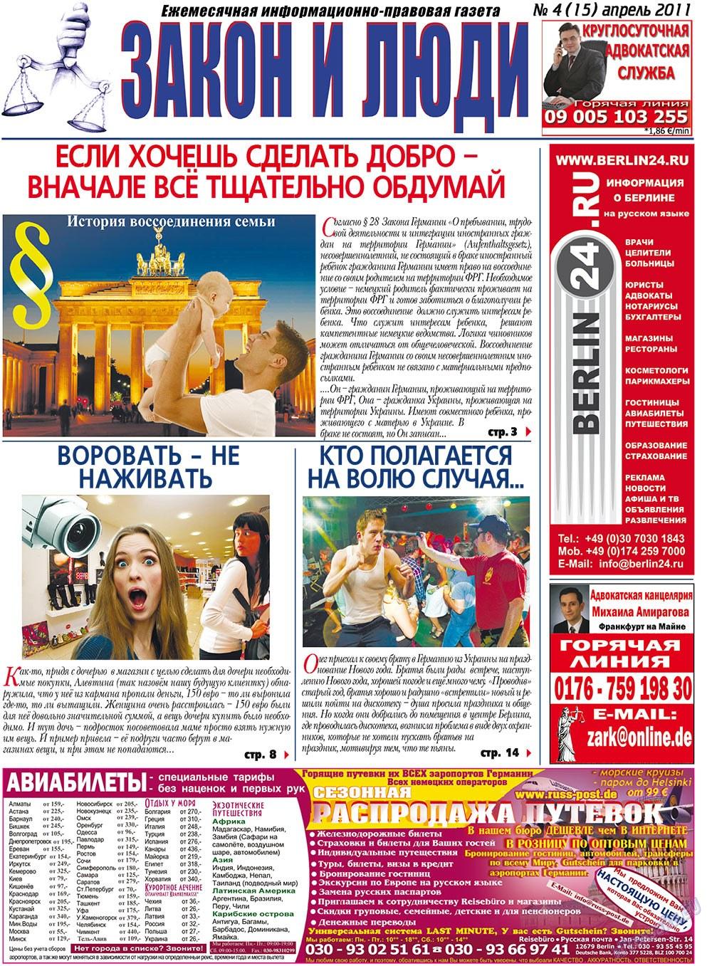 Закон и люди (газета). 2011 год, номер 4, стр. 1