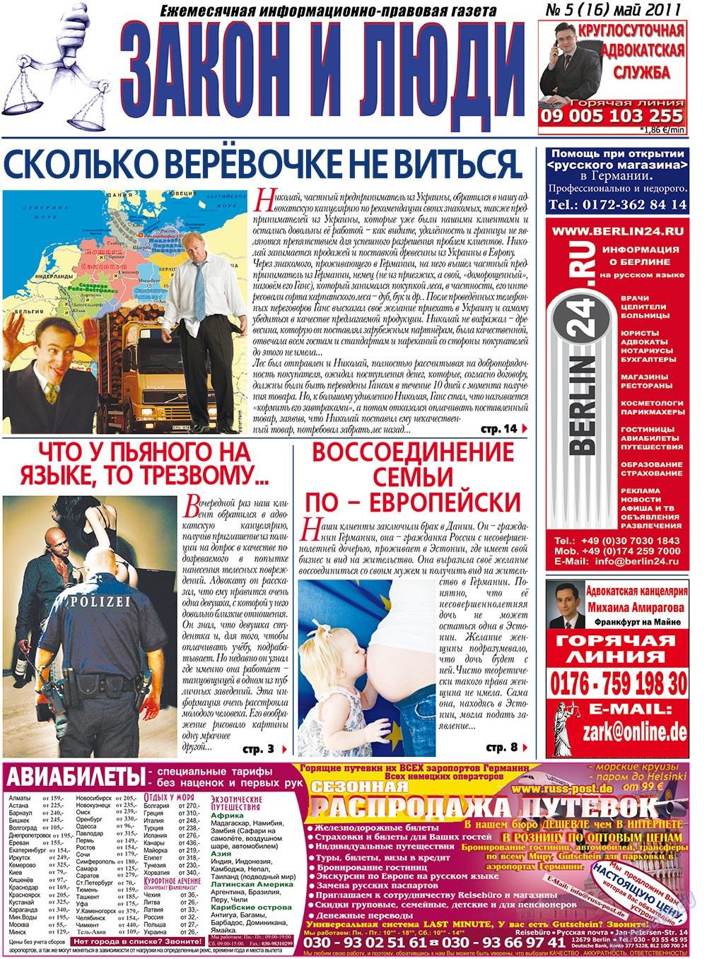 Закон и люди (газета). 2011 год, номер 5, стр. 1