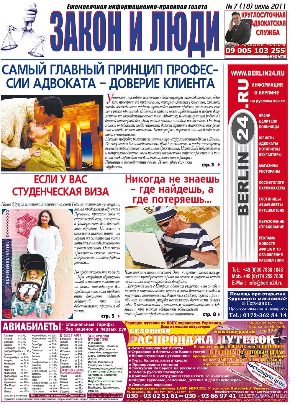 Закон и люди (газета). 2011 год, номер 7, стр. 1