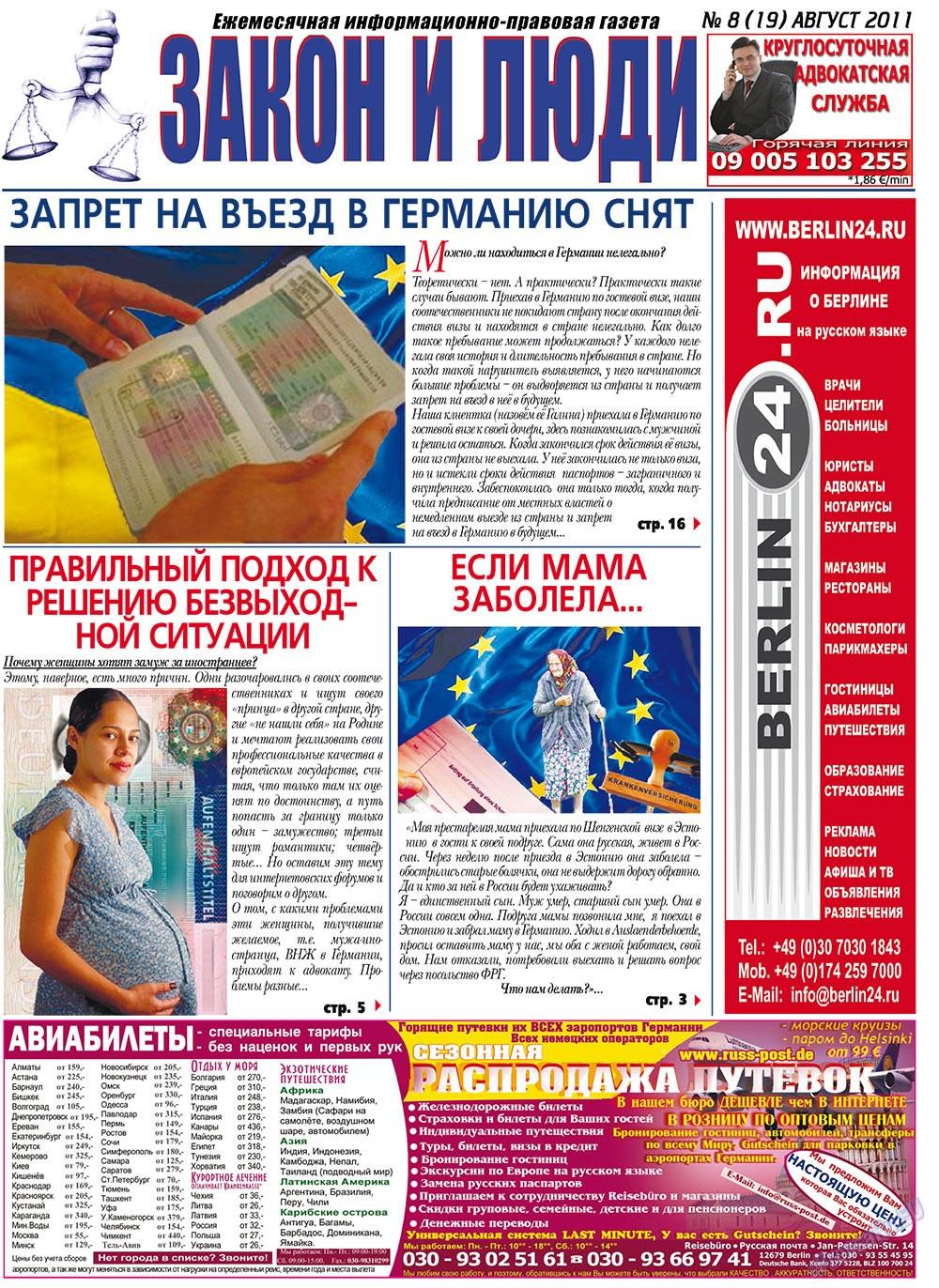 Закон и люди (газета). 2011 год, номер 8, стр. 1