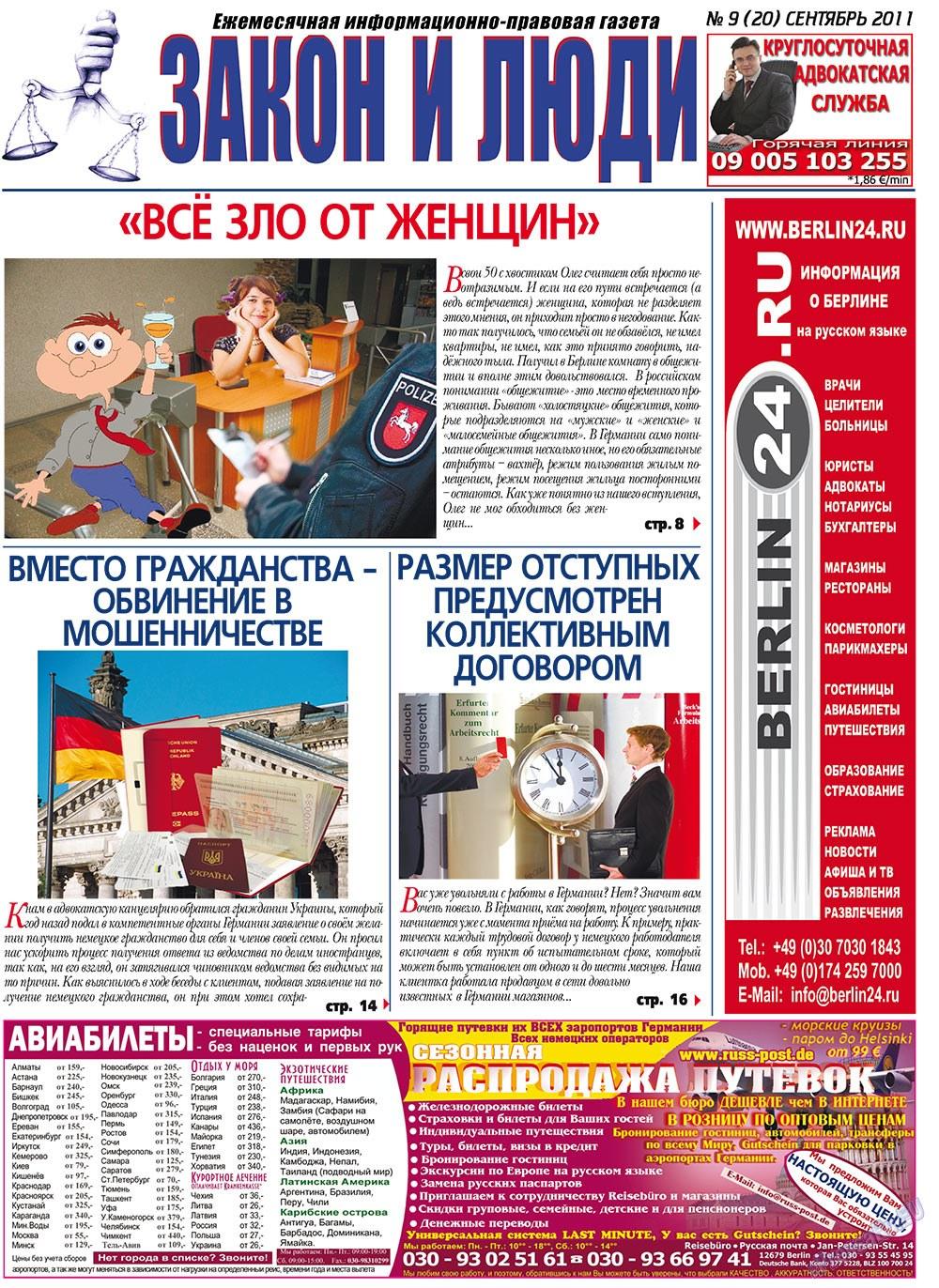 Закон и люди (газета). 2011 год, номер 9, стр. 1