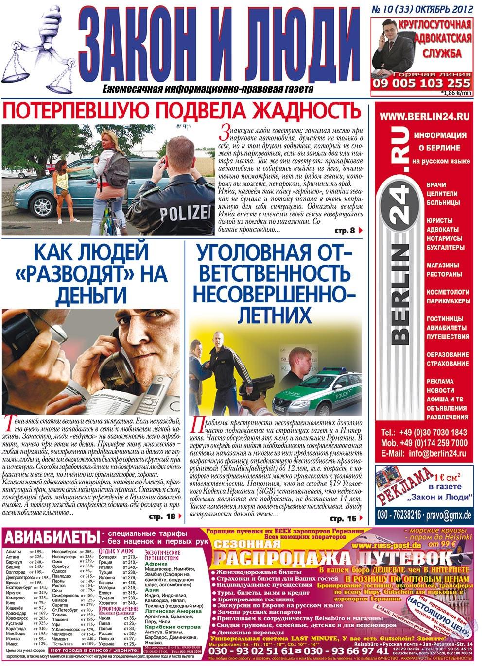 Закон и люди (газета). 2012 год, номер 10, стр. 1