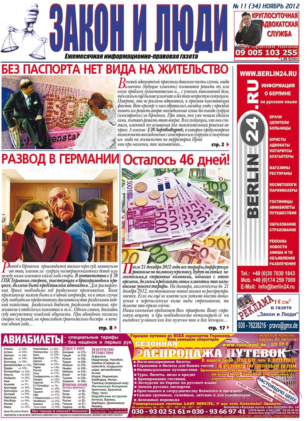 Закон и люди (газета). 2012 год, номер 11, стр. 1