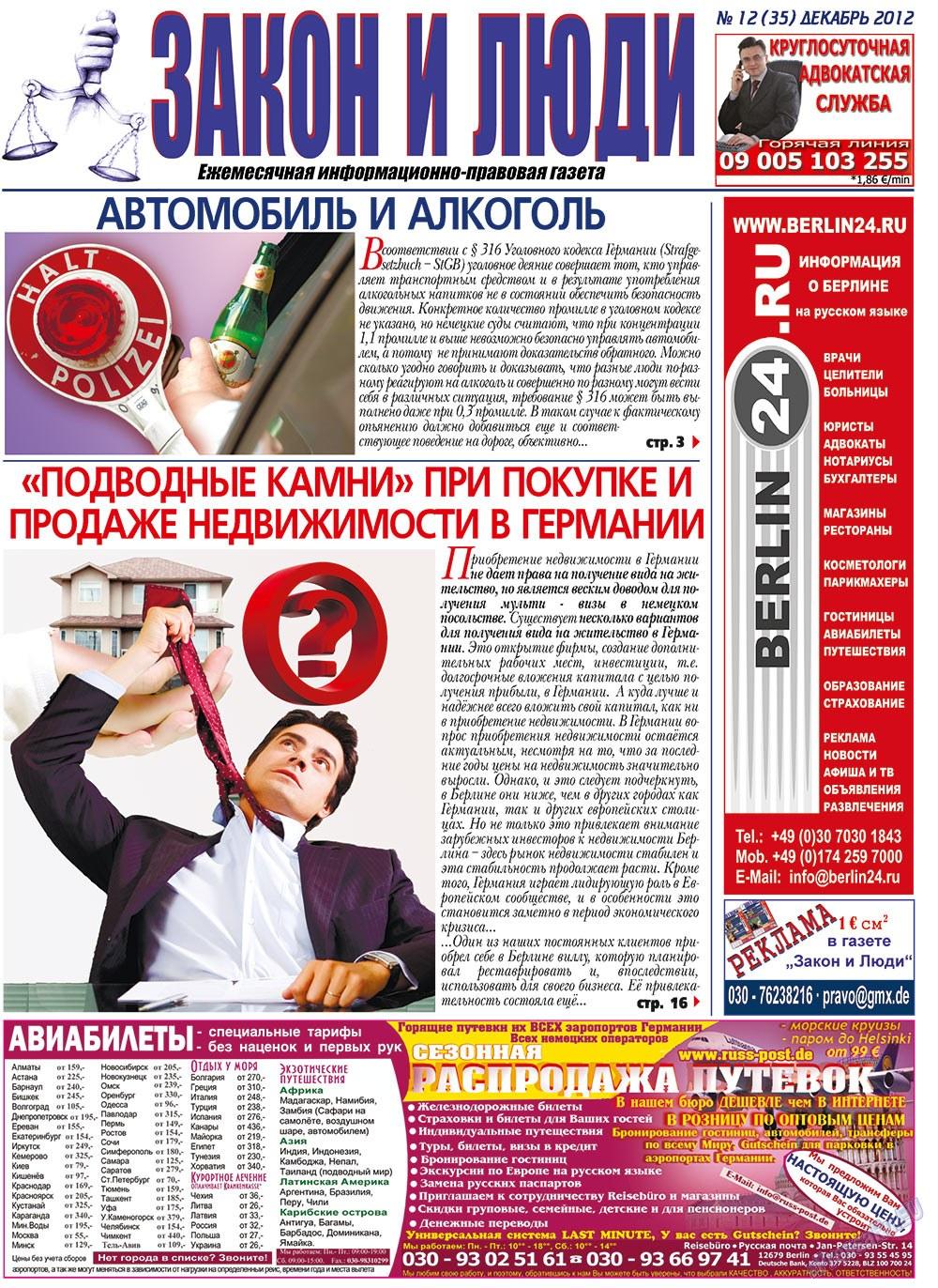 Закон и люди (газета). 2012 год, номер 12, стр. 1