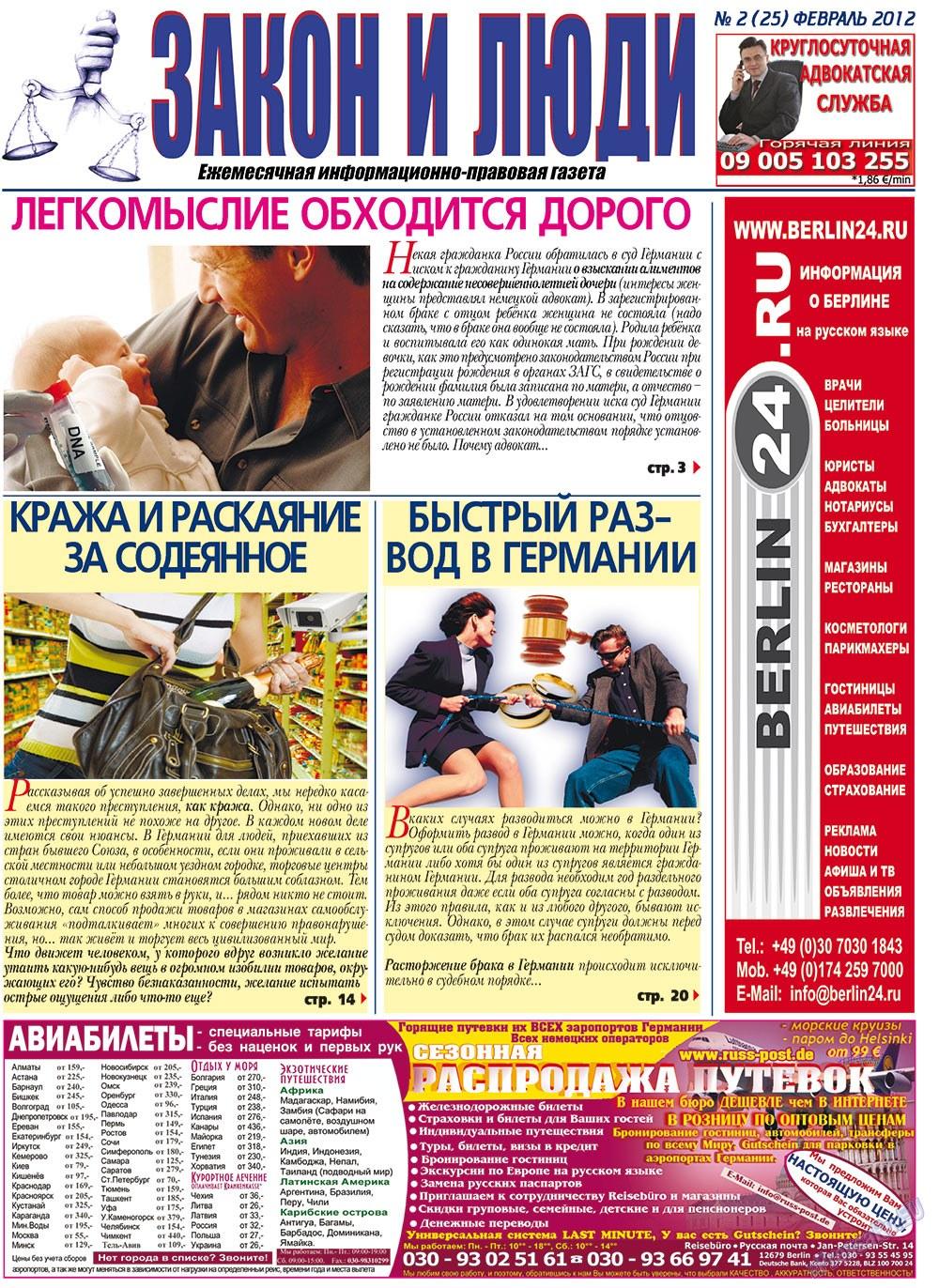 Закон и люди (газета). 2012 год, номер 2, стр. 1