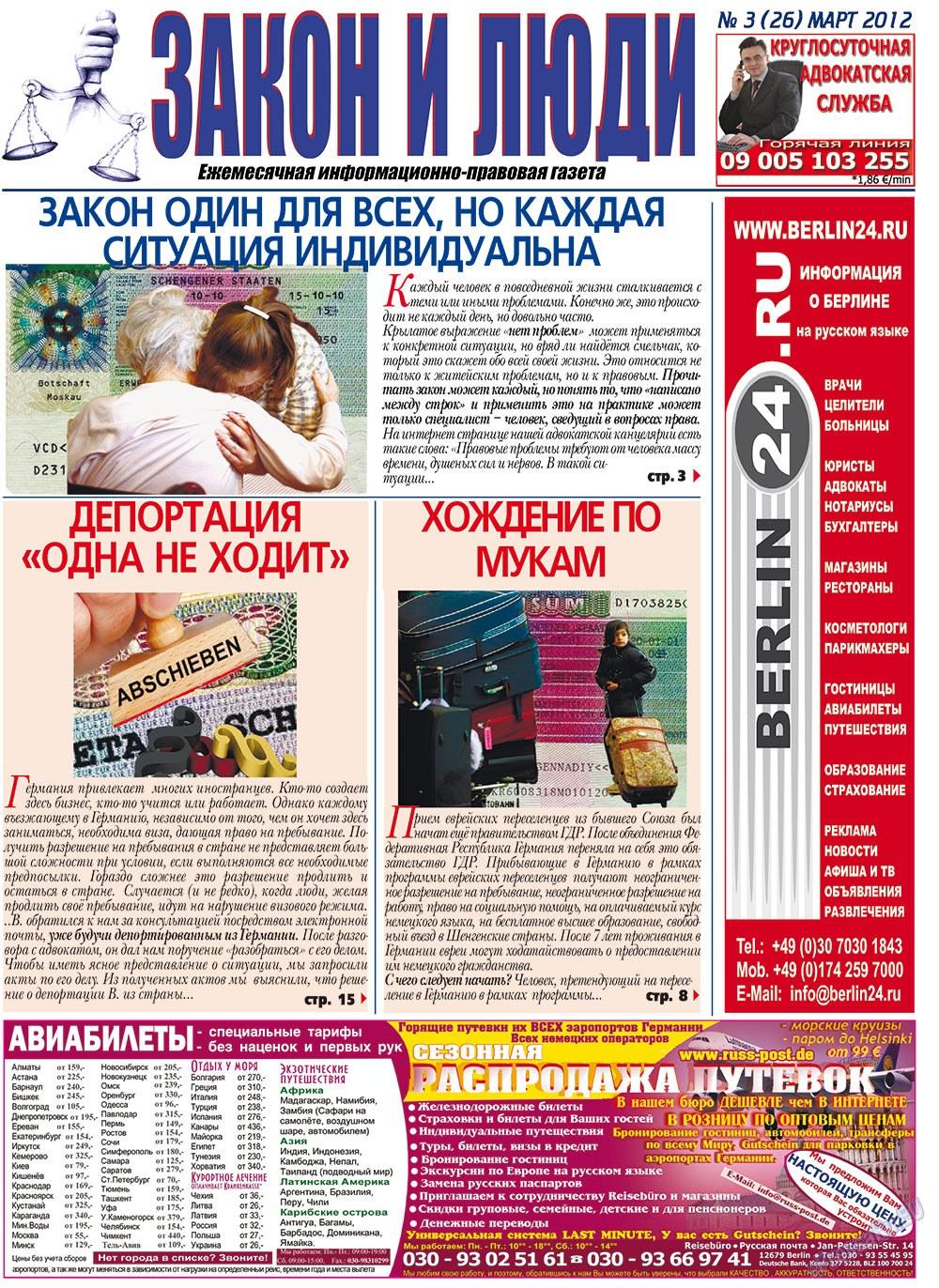 Закон и люди (газета). 2012 год, номер 3, стр. 1