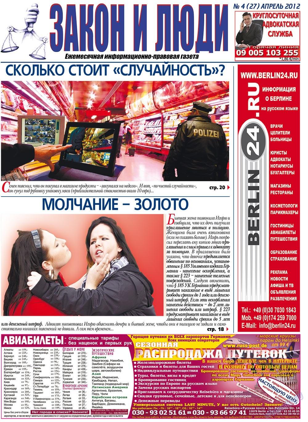 Закон и люди (газета). 2012 год, номер 4, стр. 1