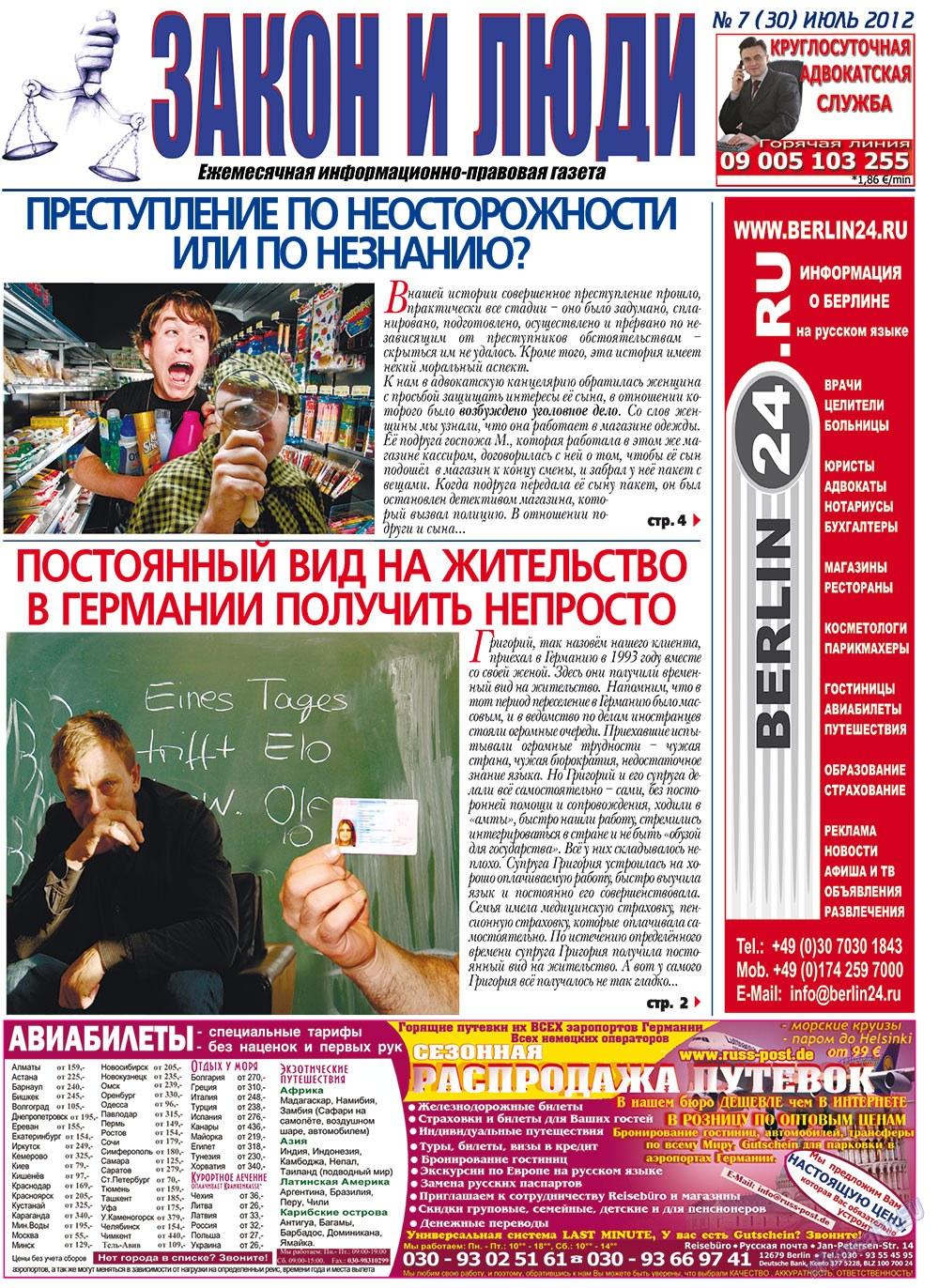 Закон и люди (газета). 2012 год, номер 7, стр. 1