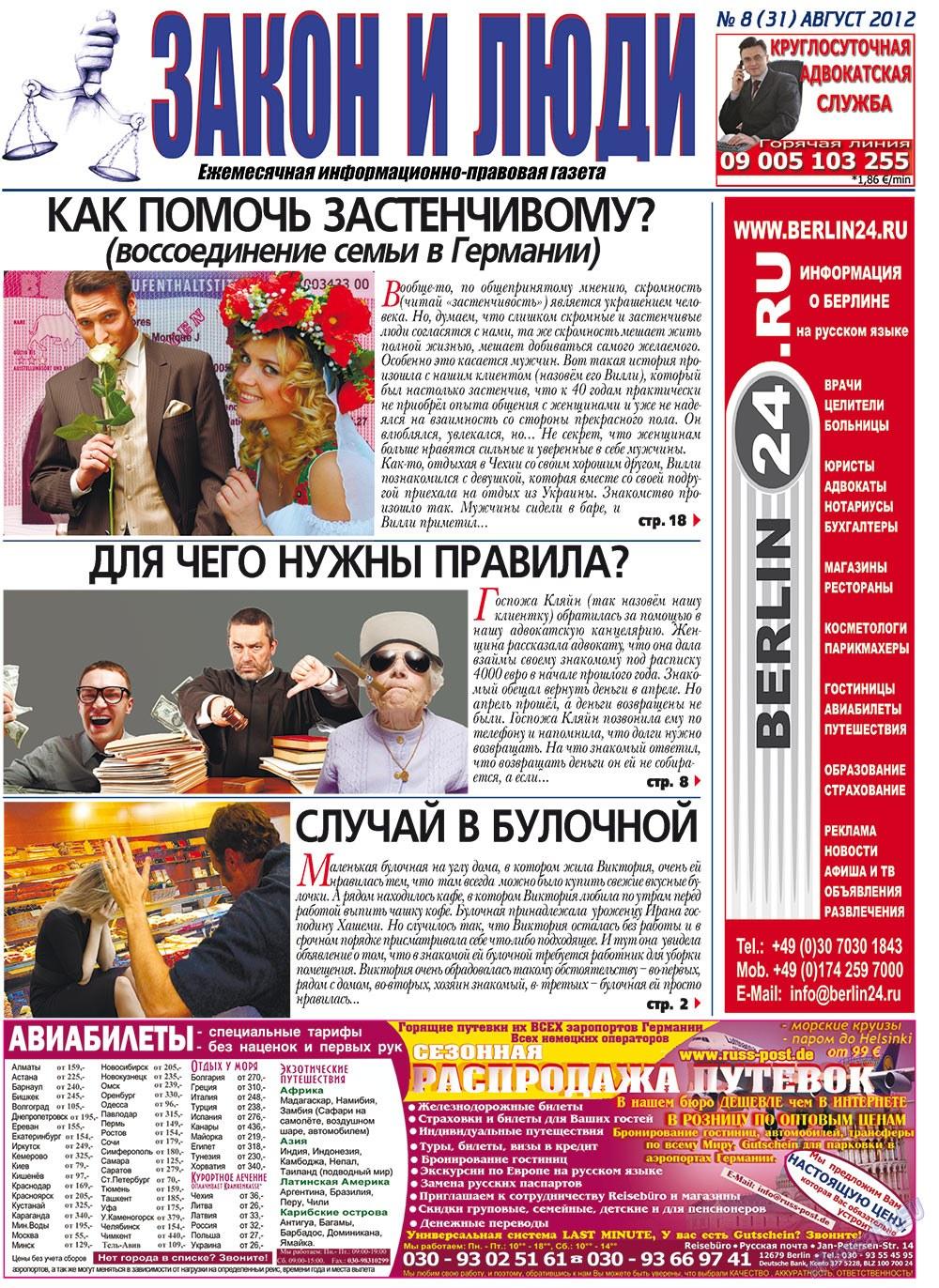 Закон и люди (газета). 2012 год, номер 8, стр. 1