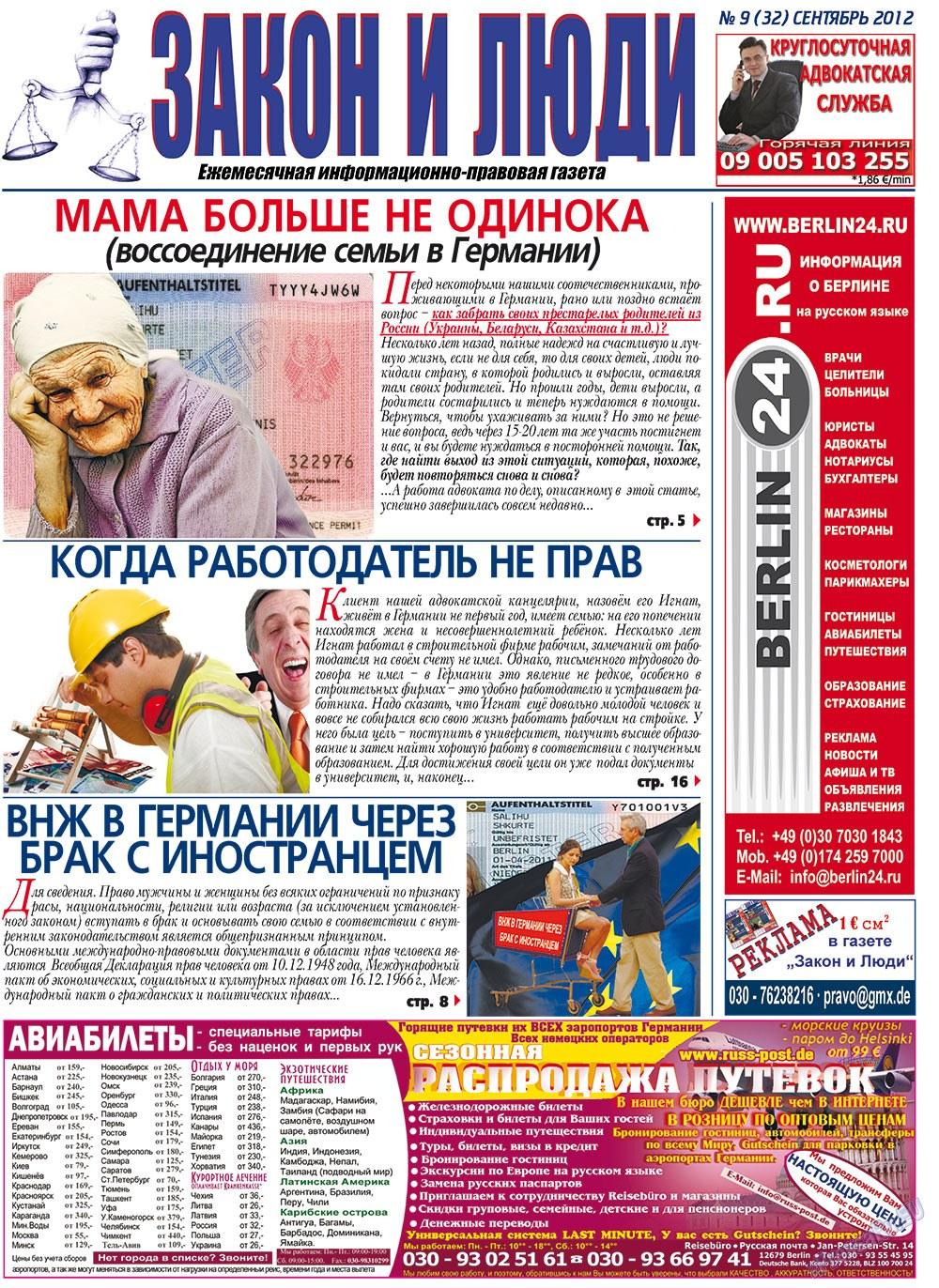 Закон и люди (газета). 2012 год, номер 9, стр. 1