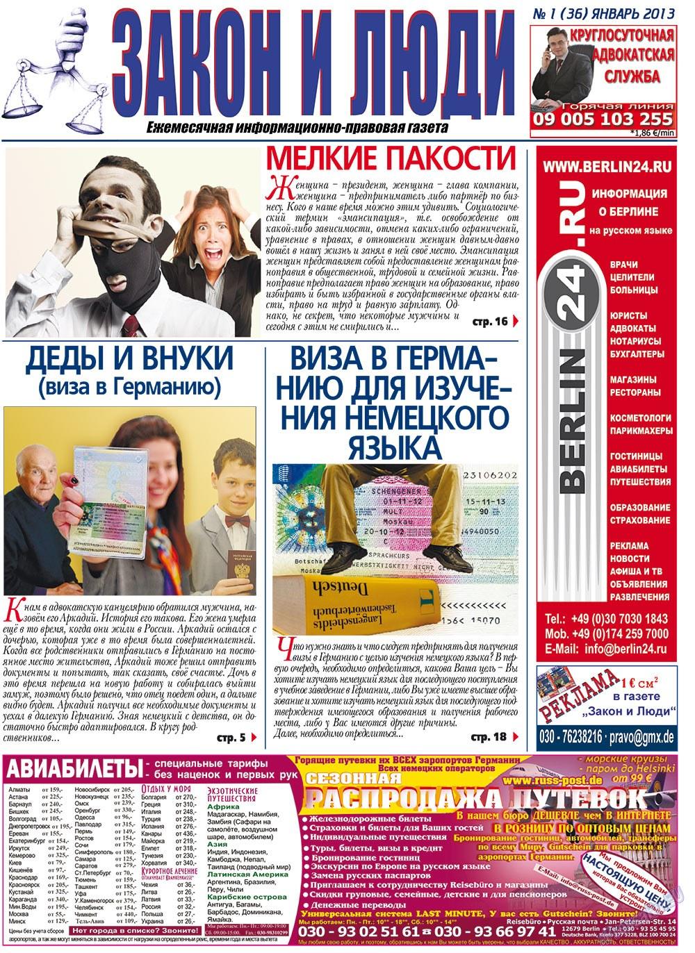 Закон и люди (газета). 2013 год, номер 1, стр. 1
