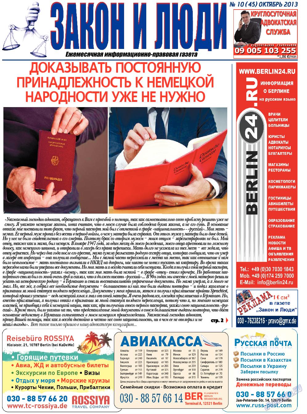 Закон и люди (газета). 2013 год, номер 10, стр. 1