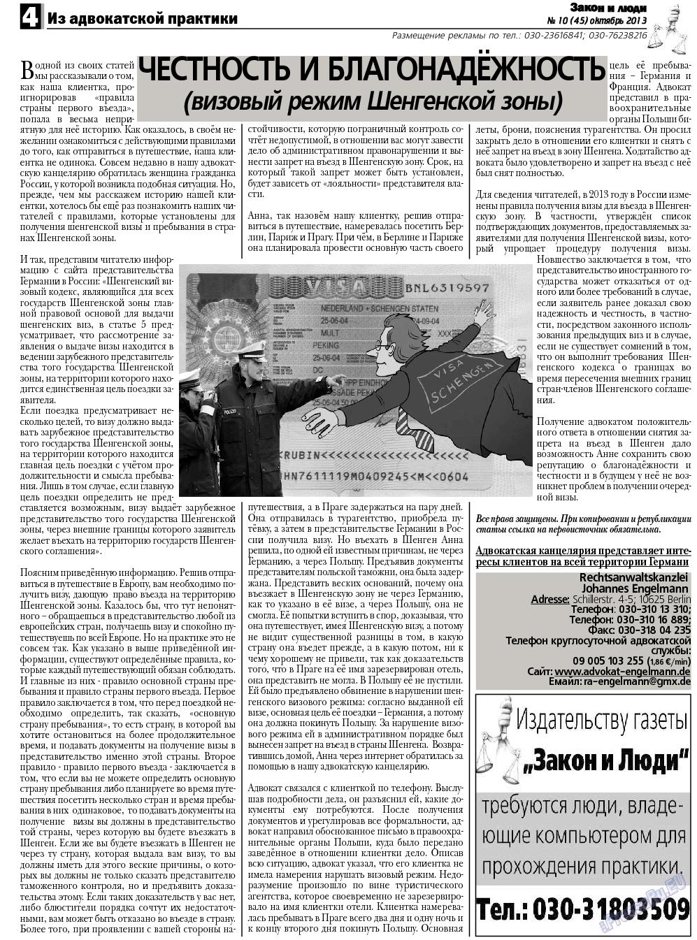 Закон и люди (газета). 2013 год, номер 10, стр. 4