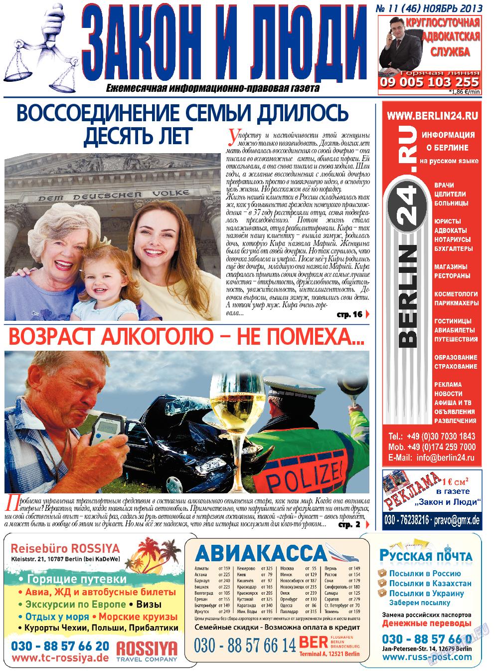 Закон и люди (газета). 2013 год, номер 11, стр. 1