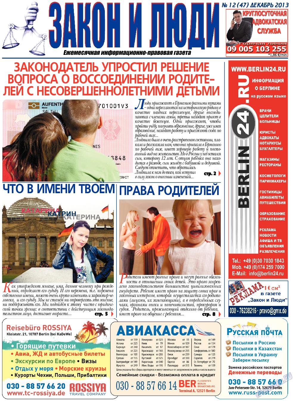 Закон и люди (газета). 2013 год, номер 12, стр. 1